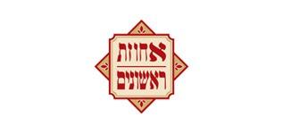 Ahuzan Rishonim