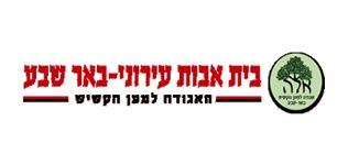 Beit Avot Beir Sheva