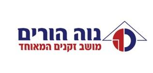 Neveh Horim